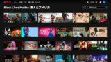 米国人種差別の理解を深める Netflixの「Black Lives Matter」リスト